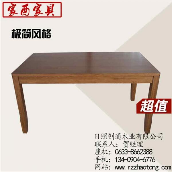 实木餐桌椅价格、钊通木业(在线咨询)、实木餐桌