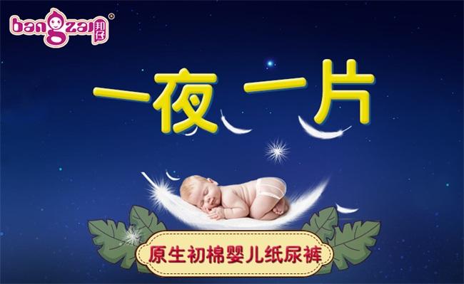 大王纸尿裤|盈乐卫生用品|纸尿裤