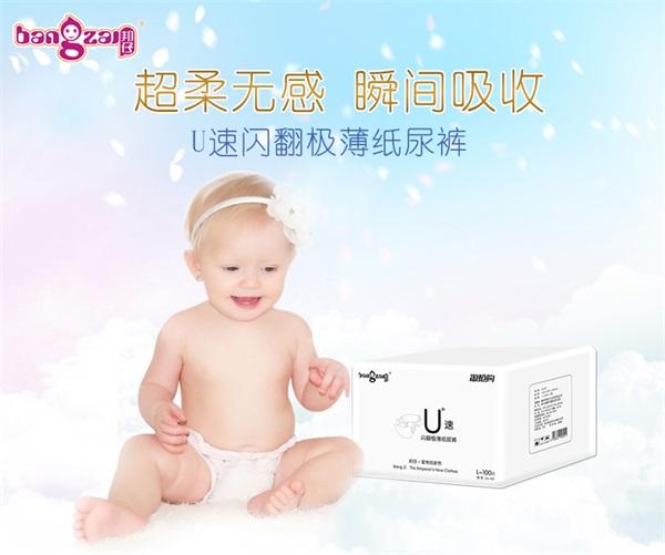 婴儿用品|盈乐卫生用品|婴儿用品品牌专卖店