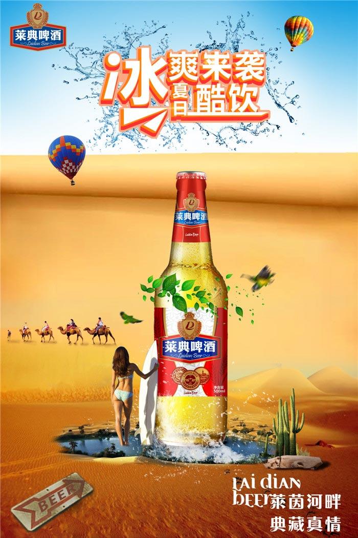 江西啤酒怎么加盟|吉安啤酒|【莱典啤酒】