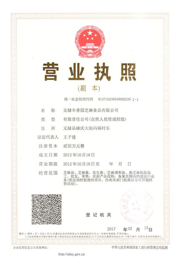 芝麻油出口生产商家_芝麻油_丰香园芝麻食品(查看)