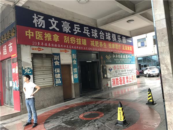乒乓球|杨文豪体育服务周到|学乒乓球的地方