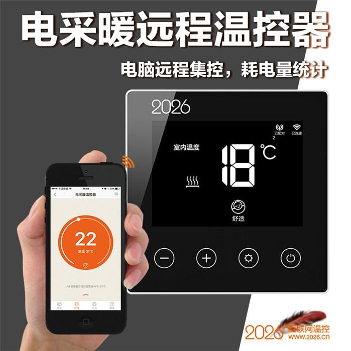 WiFi电热地砖温控面板销售