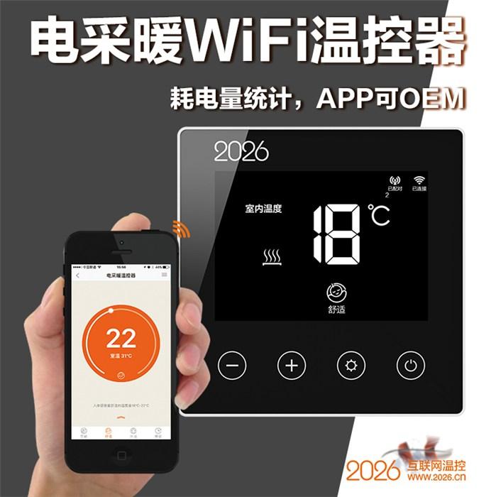 电热片智能温控器定制厂家销售