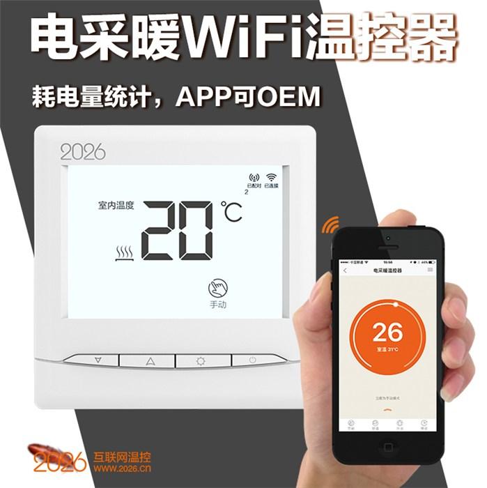 煤改电供暖温控销售