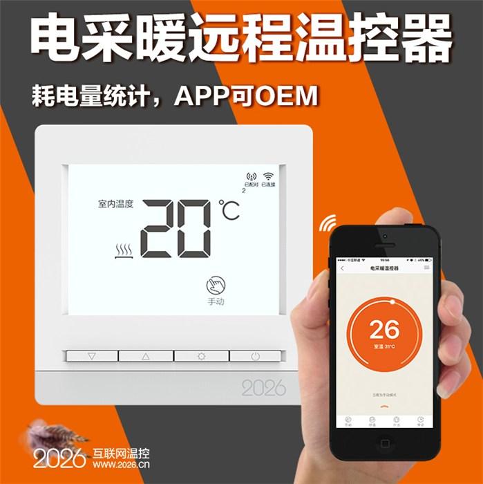 远程电采暖温控开关销售