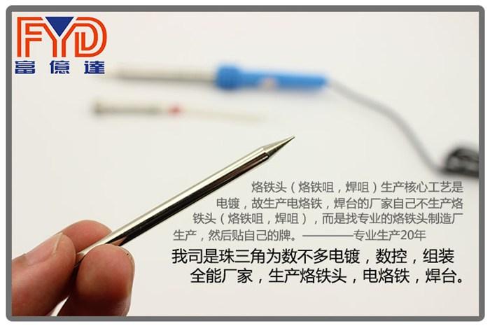 带指示灯无铅电烙铁、富亿达电烙铁品质优先、电烙铁