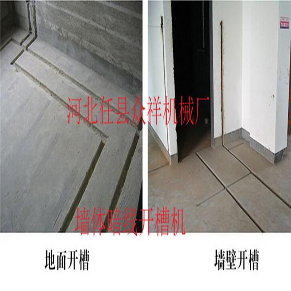 小型墙体电动开槽机价格|晋中开槽机|众祥机械