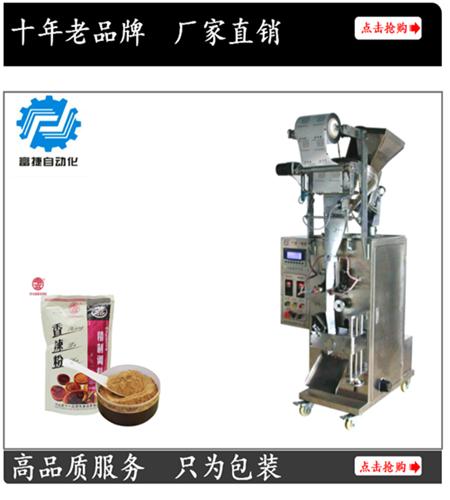 包装机_广东富捷_立式包装机