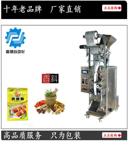包装机|广东富捷|立式包装机