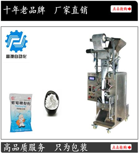 包装机_广东富捷_自动包装机