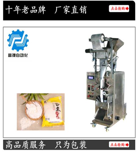 包装机、广东富捷、自动包装机