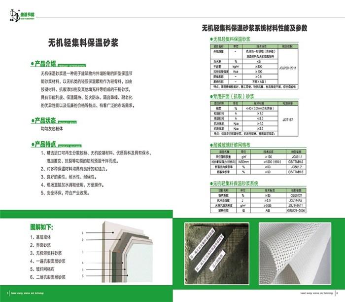 保温砂浆价格,安徽砂浆,南京垄基