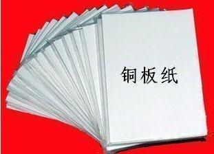 铜版纸挺度,纸路人(在线咨询),铜版纸