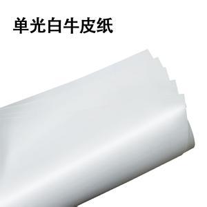 单光白牛皮纸用途、单光白牛皮纸、纸路人