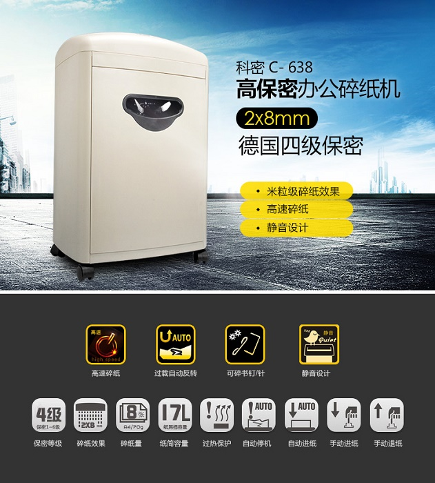 碎纸机使用说明|广州碎纸机|阳光科密碎纸机(查看)