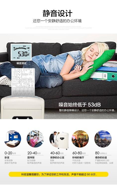 科密碎纸机(图),碎纸机的报价,广州碎纸机