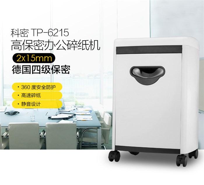 科密碎纸机生产厂家、科密碎纸机(在线咨询)、广州碎纸机