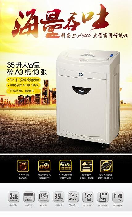 科密碎纸机生产厂家_阳光科密碎纸机_广州碎纸机