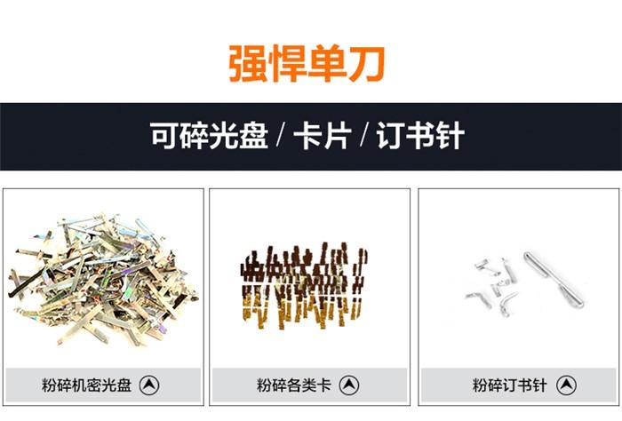 碎纸机品牌、科密碎纸机、广州碎纸机