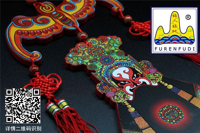 陶瓷小挂件|挂件|福人福地