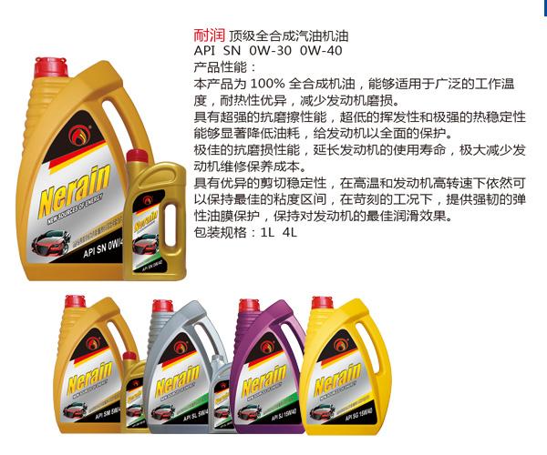 淮北汽油机油、耐润工业润滑油、冬季汽油机油
