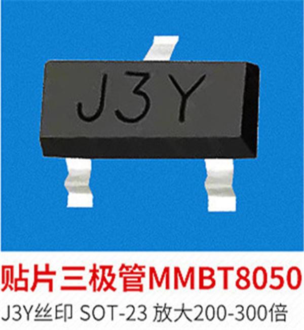 深圳三极管_【天盛微电子】_深圳SOD-323三极管批发价