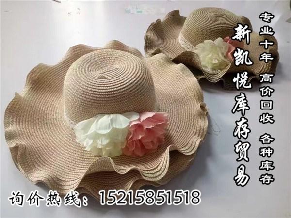 库存回收帽子、库存回收、义乌新凯悦(查看)