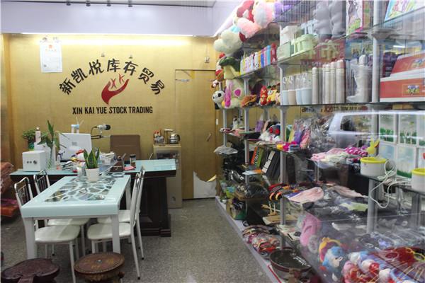 义乌百货库存回收|义乌新凯悦(在线咨询)|库存回收