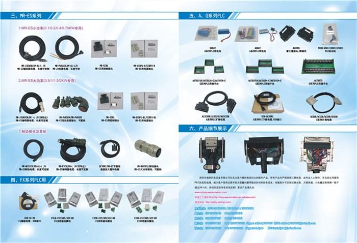 电源电缆、海跃机电