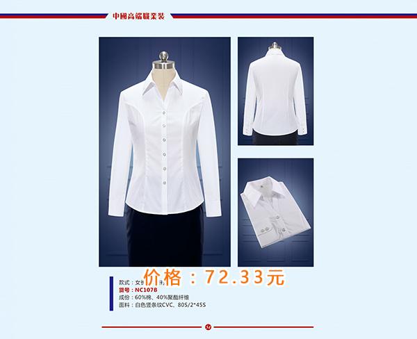 女式衬衫、合肥邦欧(在线咨询)、合肥衬衫