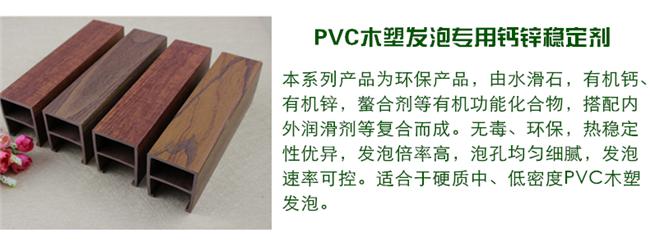 辉科化工(图),PVC吹气钙锌稳定剂,热稳定剂