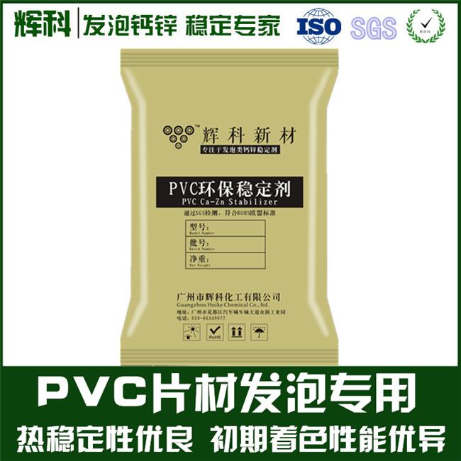 硬质透明钙锌热稳定剂_热稳定剂_辉科化工