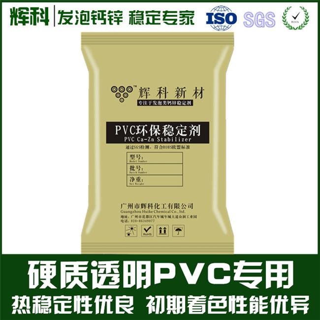 pvc热稳定剂、稳定剂、辉科化工