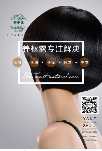 洗发水、养枢露(在线咨询)、西藏洗发水