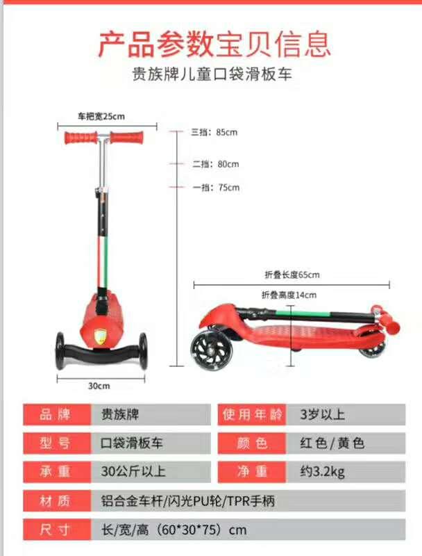 电动滑板车(图)、淘宝网滑板车、滑板车