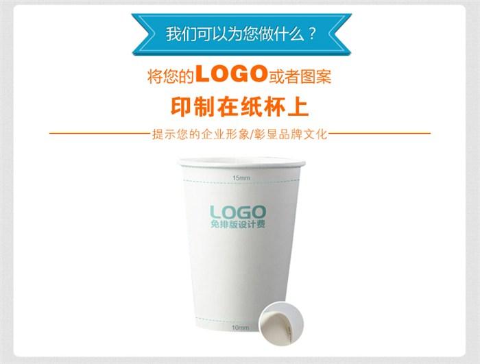 广告纸杯,【逗八兔印刷网】,平顶山纸杯