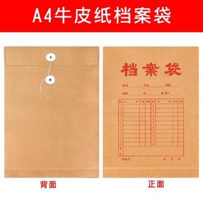 档案袋纸张|郑州档案袋|【逗八兔印刷网】