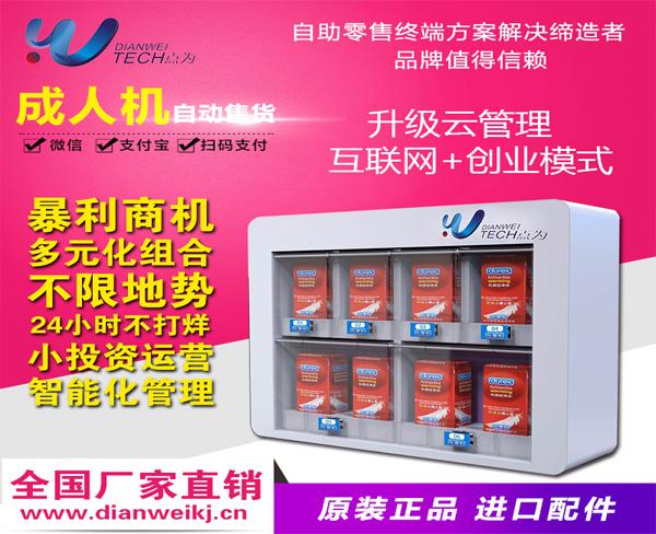 自动售货机生产厂家_安徽自动售货机_安徽点为科技