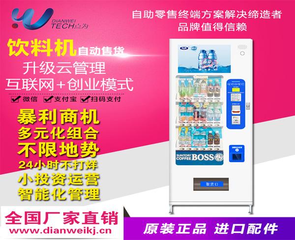 安徽自动售货机,安徽点为科技,饮料自动售货机