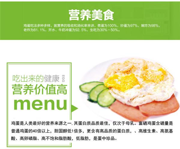 鸡蛋_知硒堂-恩施天然食品_鸡蛋价格走势