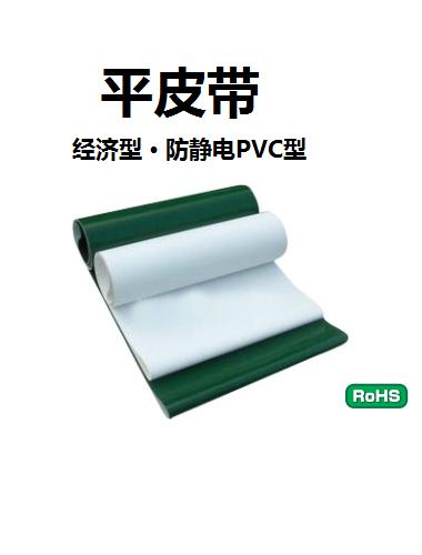 平皮带_米思米平皮带生产厂家_HBLTG20-1.94平皮带