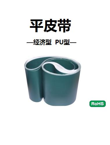 HBLTG20-1.83平皮带、平皮带、米思米平皮带生产厂家