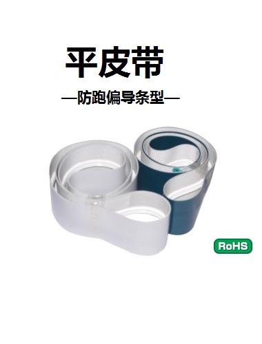 HBLT120-0.82平皮带|米思米平皮带厂家直销