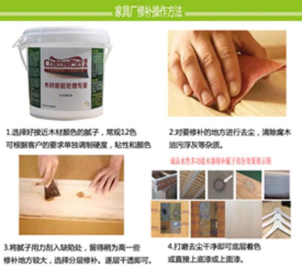 家具腻子可用白乳胶配吗、诚品水性腻子、腻子