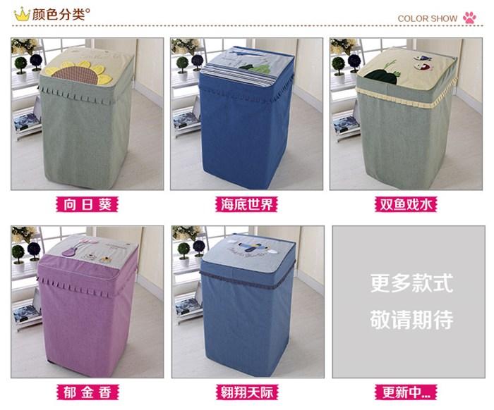 洗衣机,漫笛儿,滚筒洗衣机罩