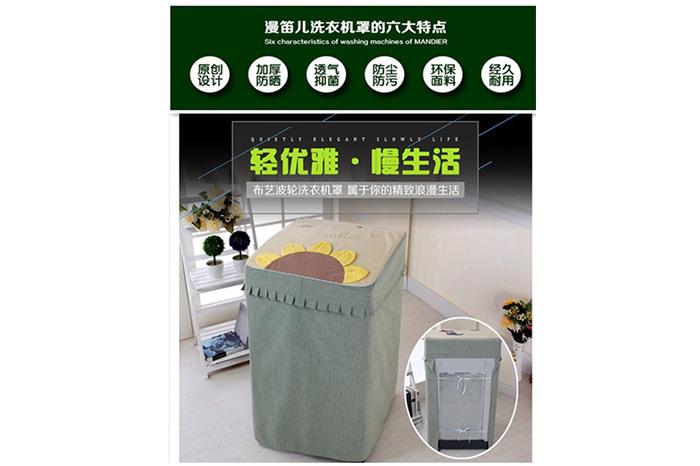 洗衣机|洗衣机罩|漫笛儿