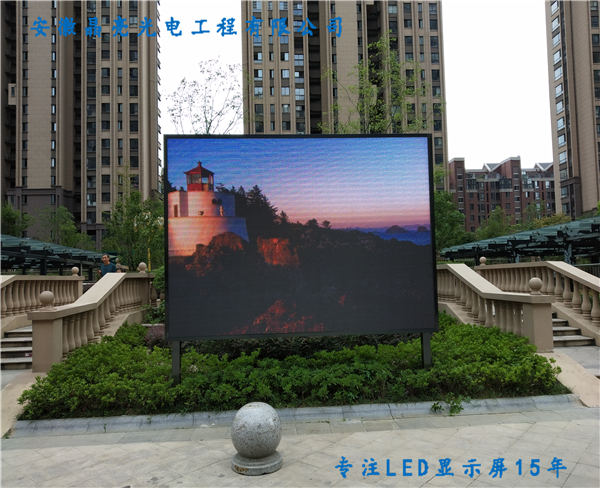 广告电子屏,合肥电子屏,安徽晶亮