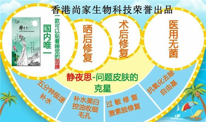 面膜,香港尚家,香港面膜代理