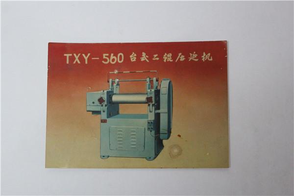 橡胶二辊压延机、二辊压延机、无锡昌盛橡胶(查看)